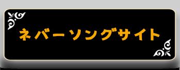 ネバーソング_button